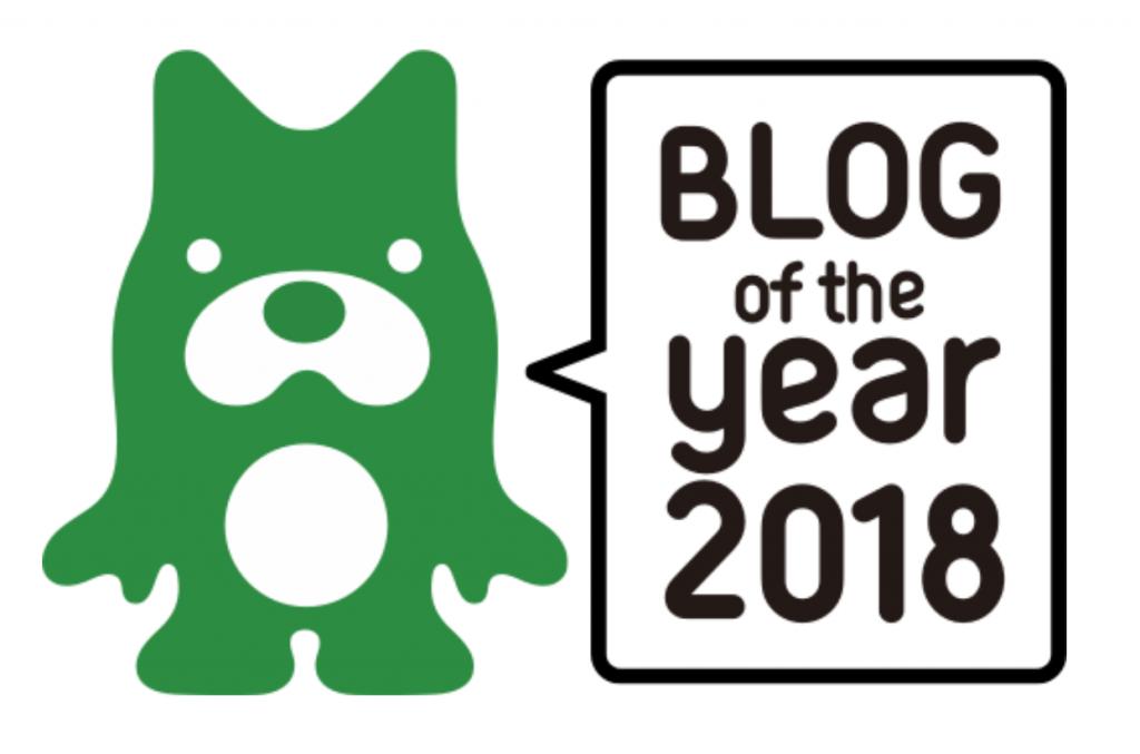 アメブロが毎年開催!ブログオブザイヤー(BLOG of the year)とは? 最優秀賞・受賞者は誰?