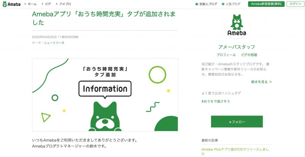 Amebaアプリに「おうち時間充実タブ」が追加!「おうち時間」ブログや、人気マンガ&ABEMAの人気作品の中から無料視聴できるコンテンツも紹介!