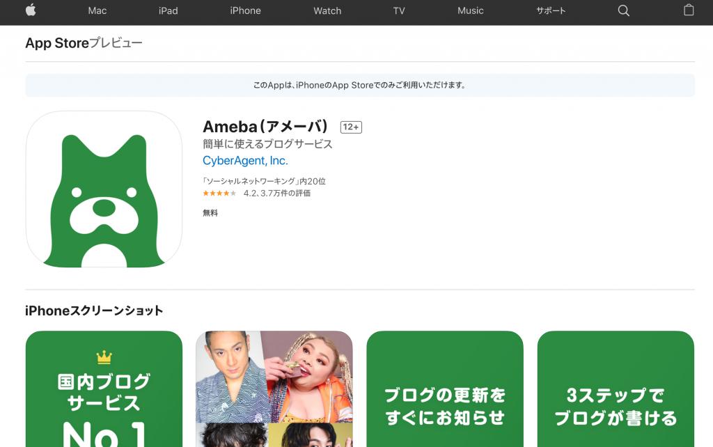 アメブロ芸能人・有名人を見るならAmebaアプリが便利