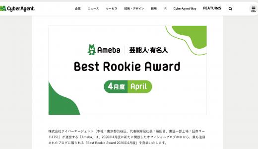 アメブロが「Best Rookie Award 2020年4月度」を発表!ベストルーキー賞はYOSHIKI