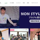 ノンスタ井上(NON STYLE井上裕介)がブログ開設!コンビ結成20周年のタイミングで相方・石田との仲良しショットも公開!