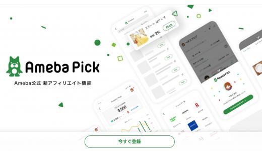 【2020年5月最新】アメブロで稼げるアフィリエイト「Ameba Pick」が開始!【アメブロ公式機能】